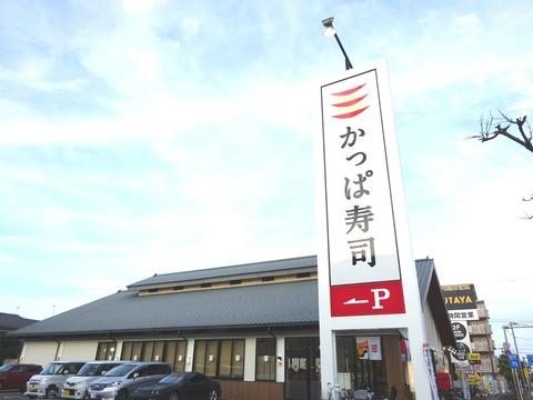 かっぱ寿司市川東大和田店改装オープン