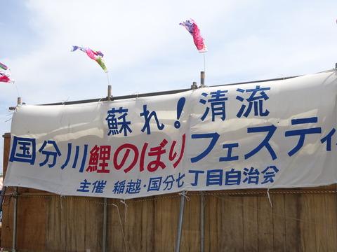 国分川鯉のぼりフェスティバル2017