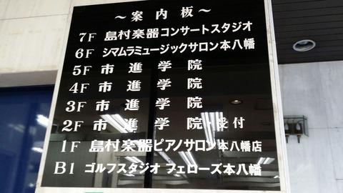 本八幡の日新ビルテナント一覧