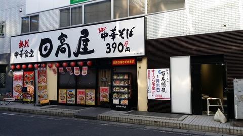 日高屋本八幡駅南店