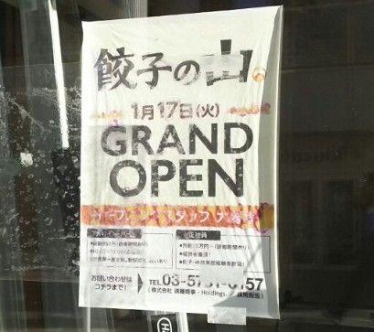 餃子の山本八幡オープン
