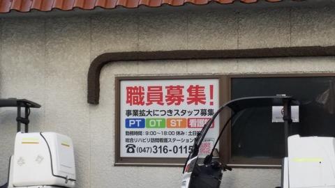 総合リハビリ訪問看護ステーション本八幡