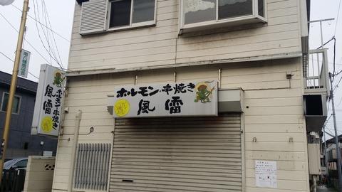 風雷/本八幡