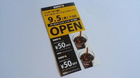 ドトールコーヒー本八幡のクーポン