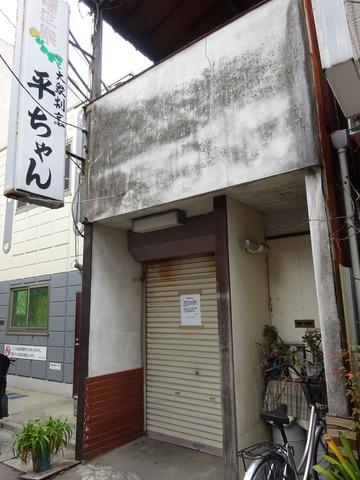 本八幡平ちゃん閉店