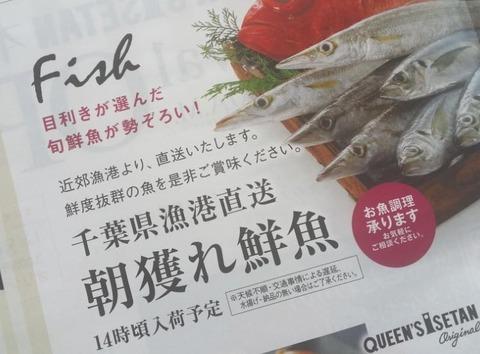 クイーンズ伊勢丹本八幡店鮮魚コーナー