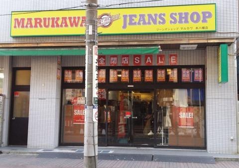 マルカワジーンズショップ本八幡店閉店