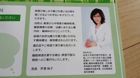 市川メンタルクリニック/芦澤院長