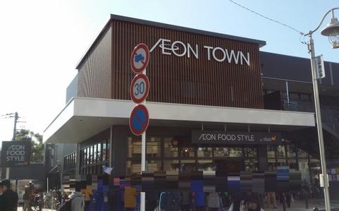 AEONTOWN市川大和田店