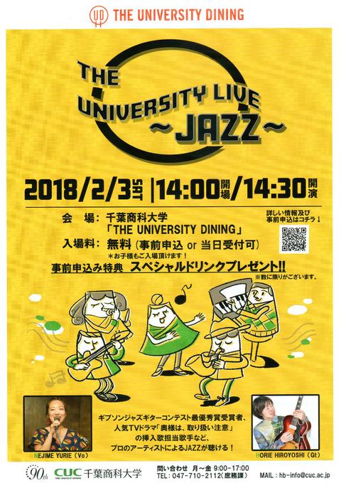 千葉商科大学ジャズライブ2018年2月3日