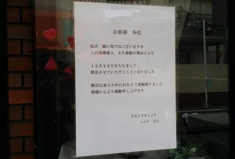 メルサ閉店/市川市南八幡