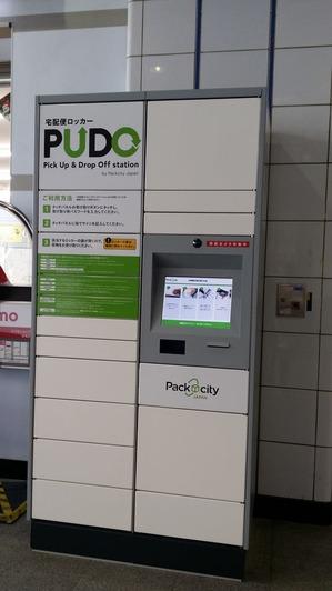 PUDO宅配便ロッカー/妙典駅