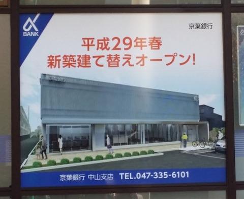京葉銀行中山支店建て替え