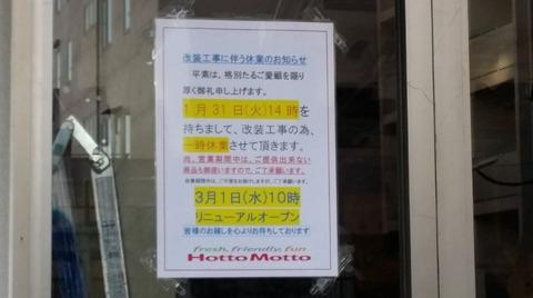 ほっともっと市川駅北口店リニューアルオープン