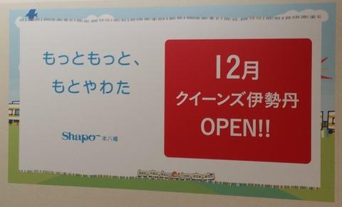 クイーンズ伊勢丹本八幡店リニューアルオープン