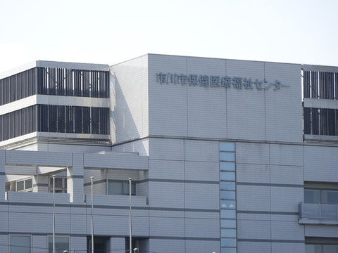 市川市保健医療福祉センター