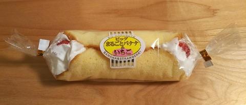 山崎製パンビッグまるごとバナナ&いちご