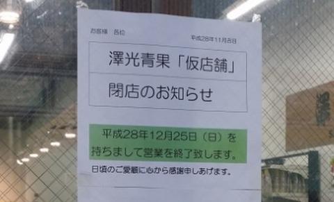 澤光青果仮店舗閉店