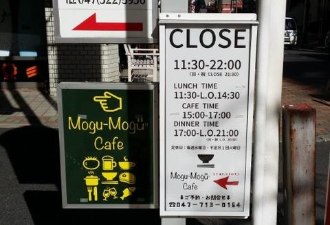 モグモグカフェの看板