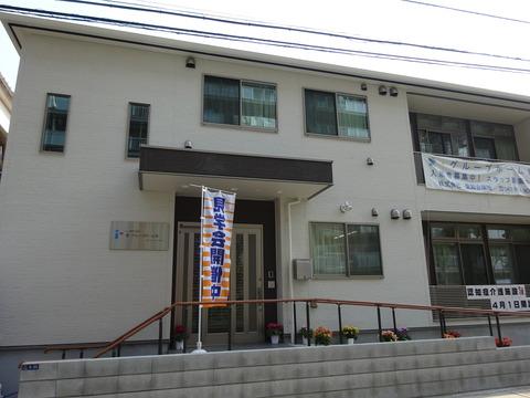 愛グループホーム幸/市川市