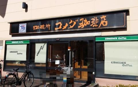 コメダ珈琲イオン南行徳店