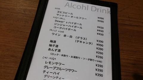 モグモグカフェのアルコールメニュー