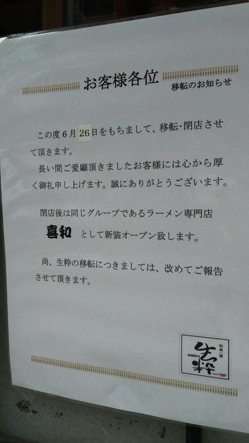 本八幡/生粋閉店