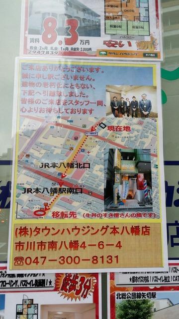 タウンハウジング本八幡店が移転