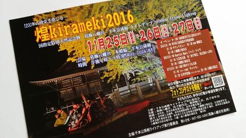 葛飾八幡宮ライトアップ2016