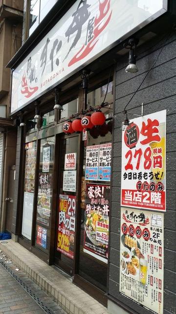 伝説のすた丼本八幡店