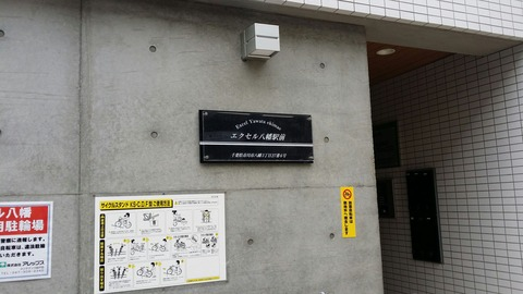 エクセル八幡駅前/八幡3丁目