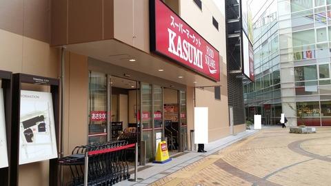 スーパーカスミ本八幡店の出入口(グランドターミナルタワー側)