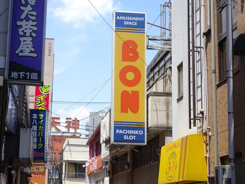 BON本八幡閉店