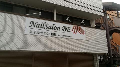 NailSalonBE/大野町3丁目