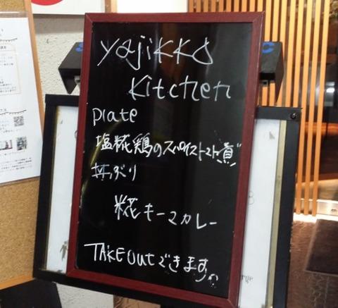 yajikkokitchenメニュー/南八幡