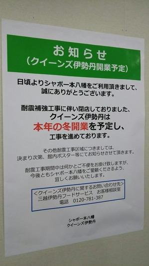 クイーン伊勢丹本八幡店リニューアルオープン