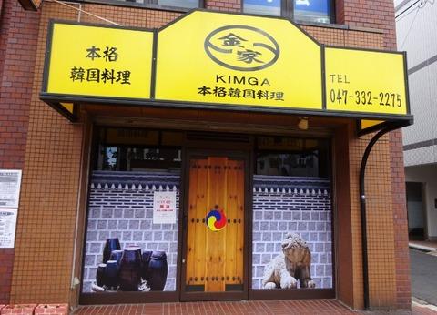 市川市東菅野1丁目に韓国料理金家がオープン
