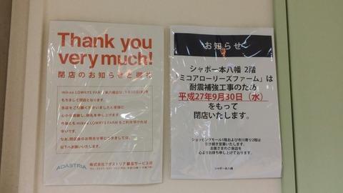mikoa本八幡店が閉店
