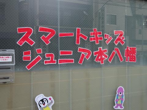 スマートキッズジュニア本八幡オープン