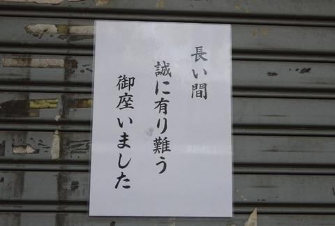 ラーメントップが閉店/本八幡