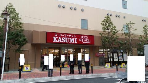 スーパカスミ本八幡店の出入口(アクス本八幡側)