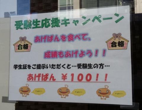 コッペパン店の受験生応援キャンペーン