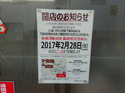 オリジン弁当下総中山店閉店