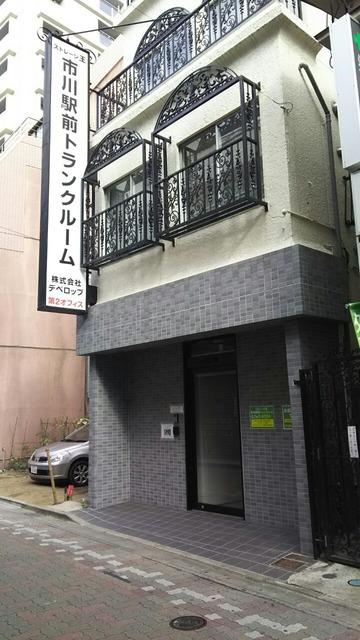 市川駅前トランクルーム