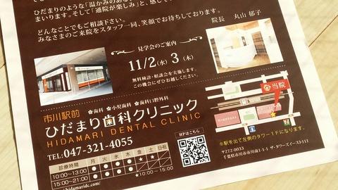 ひだまり歯科クリニック/市川駅南口