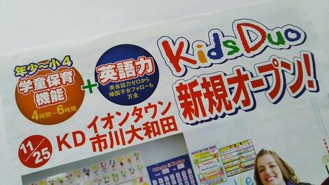 kidsduo市川大和田イオンオープン