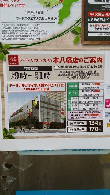 駐車場スーパーカスミ本八幡店の駐車場