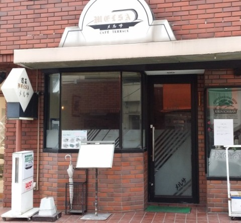 本八幡メルサ閉店