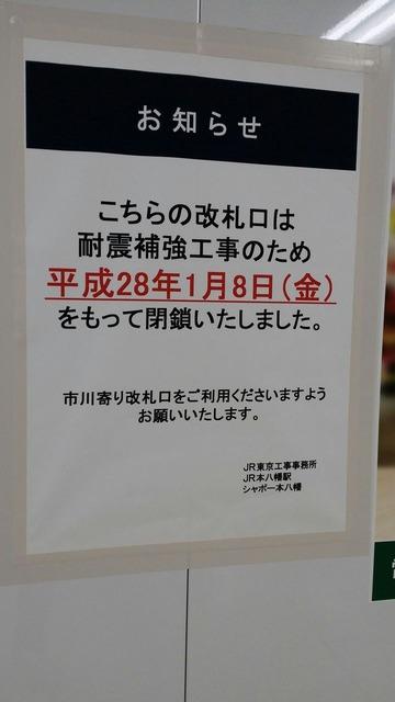 JR本八幡駅耐震補強工事