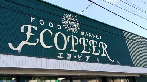 エコピア八幡店